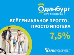 Просто ипотека. Просто 7,5% на квартиры в Одинцово Квартиры комфорт-класса от 1,7 млн